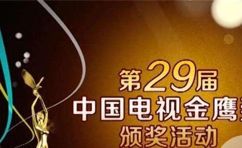 第29届金鹰奖投票排名,最佳女演员谁获得了?资讯生活